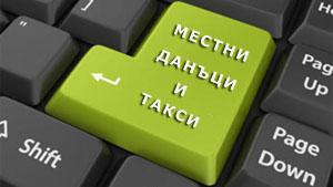 Законът за изменение и допълнение на ЗМДТ