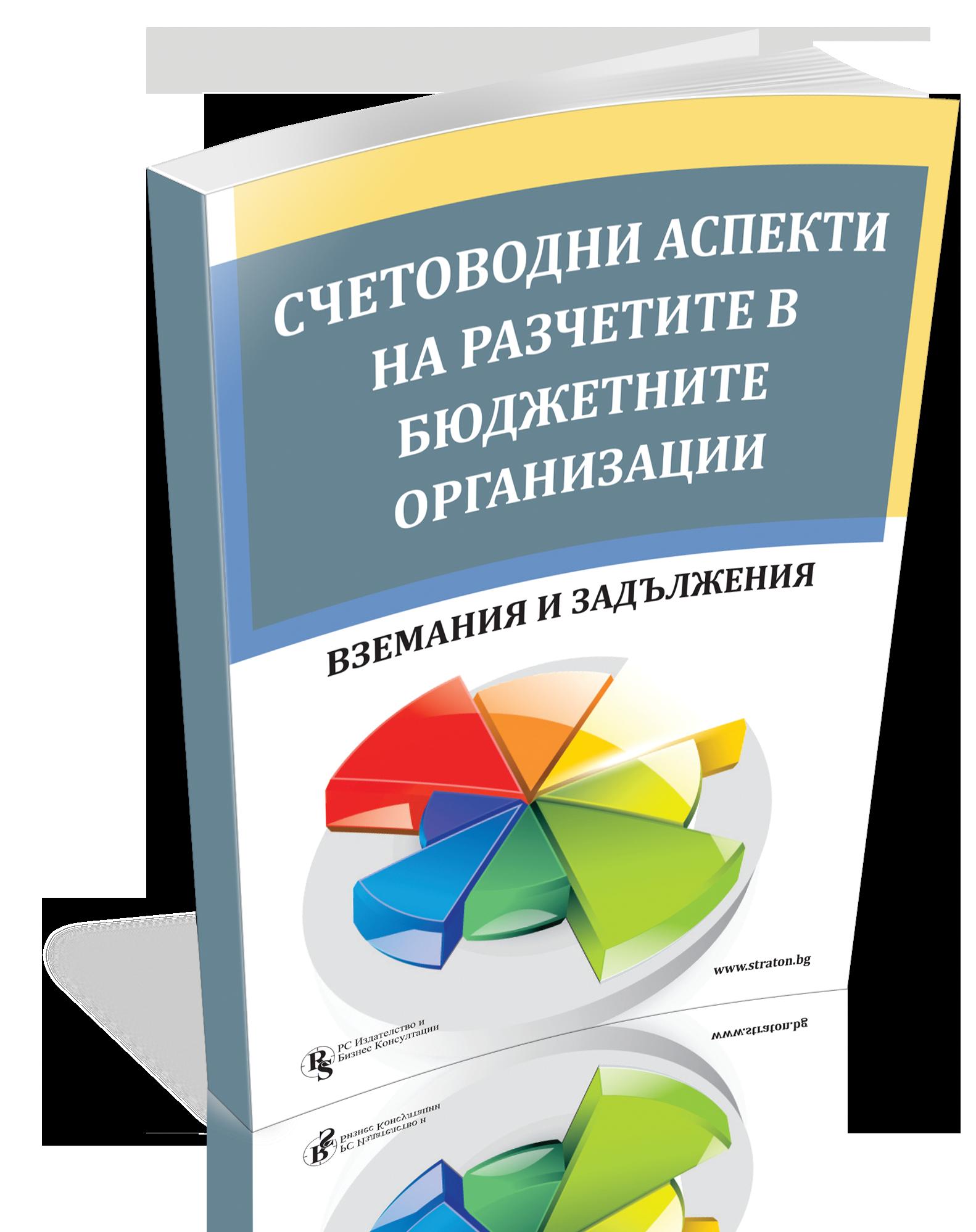 Отчитане на извършването на разходи/ придобиване на активи от бюджетна организация чрез други бюджетни организации и лица