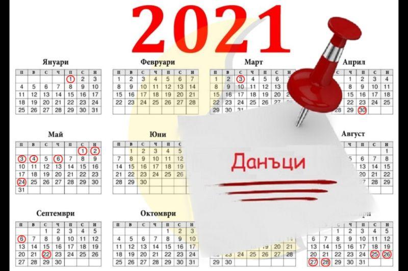 Данъчно-осигурителен календар за периода от 15 до 22 май 2021 година