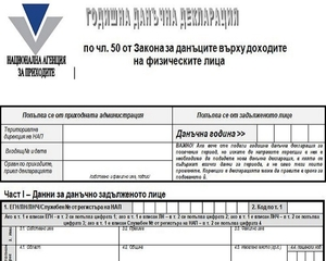 ГДД по чл. 50 от ЗДДФЛ